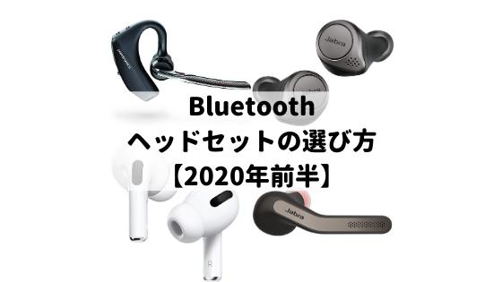 Bluetoothヘッドセットの選び方【2020年前半】
