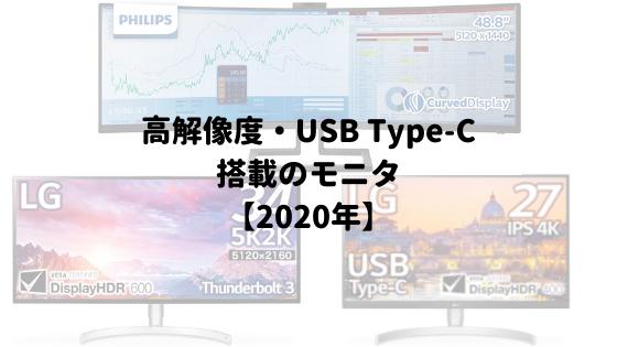 高解像度・USB Type-C のモニター3選+α【2020年3月】