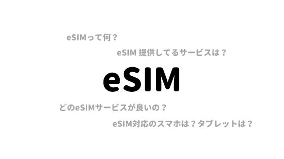 eSIMとは?対応サービスや対応製品までわかりやすく紹介!