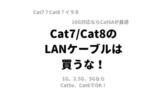 カテゴリー7系/カテゴリー8の『市販の』LANケーブルは不要!LANケーブル選びの最適解