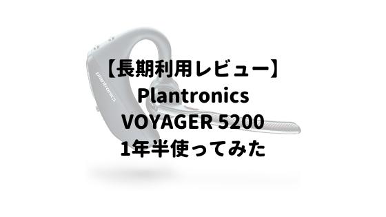 【長期利用レビュー】Bluetoothヘッドセット Plantronics VOYAGER5200 を1年半利用した結果