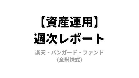 【2020年10月第2〜4週】資産運用レポート
