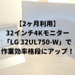 2020年ベストバイ(4Kモニター / iPhone / 完全ワイヤレスヘッドセット / 楽天モバイル / サクサクしょうゆ / お金の大学 / etc...)