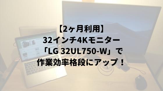 広大な作業領域と省スペース性を兼ね備えた32インチ4Kモニター【LG 32UL750-W レビュー】