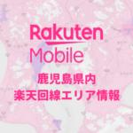 【楽天モバイル】鹿児島県内の楽天回線エリア対応状況 (2021年5月時点)