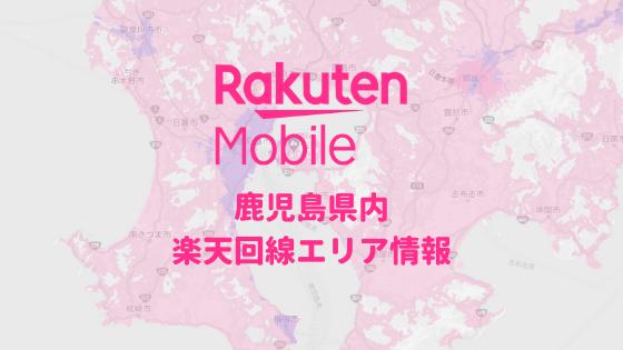 【楽天モバイル】鹿児島県内の楽天回線エリア対応状況 (2020年11月時点)