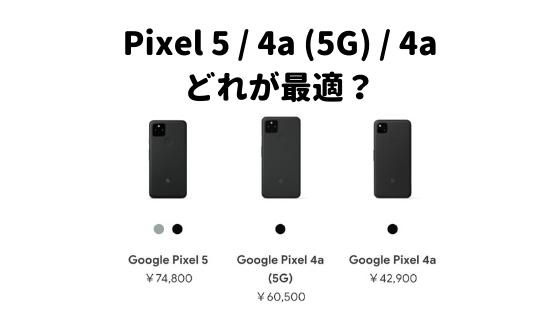 【Google Pixel 5 / 4a (5G) / 4a】必要十分な機能で安価!どんな人が買い?どのモデルが最適?