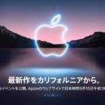 【iPhone11持ち視点】iPhone13系、買いな人、買わなくて良い人 (私は買わない)